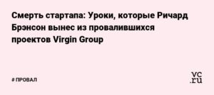 Уроки, которые Ричард Брэнсон вынес из провалившихся проектов Virgin Group
